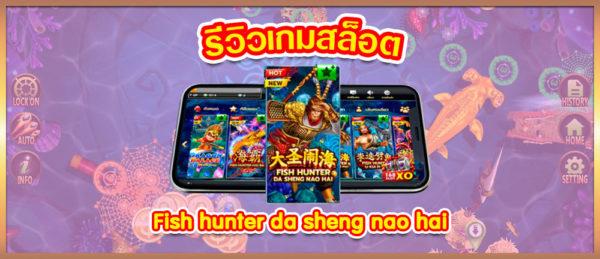 เกมคาสิโนออนไลน์ ทำเงินเยอะๆ เกมยิงปลา Fish hunter da sheng nao hai