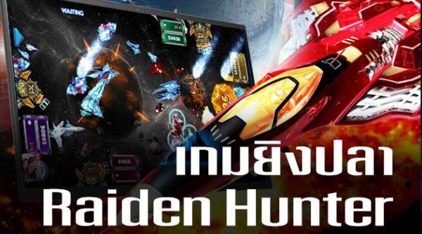 Raiden Hunter เกมยิงอวกาศสุดมัน ฟาดฟันไปกับฐานทัพอวกาศที่ทำการจู่โจม