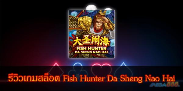 สายแม่นยำอย่าพลาด เกมยิงปลา Fish hunter da sheng nao hai ยิ่งเล่นก็ยิ่งรวย!!