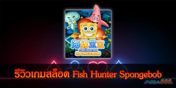 เล่นคาสิโนยังไงให้รวยแนะนำให้ลอง เกมยิงปลา FISH HUNTER SPONGEBOB