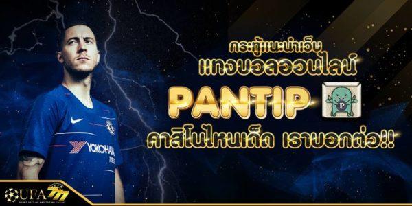 กระแสการลงทุน แทงบอล Pantip โด่งดังในเรื่องของการทำกำไรที่รวดเร็วใน social