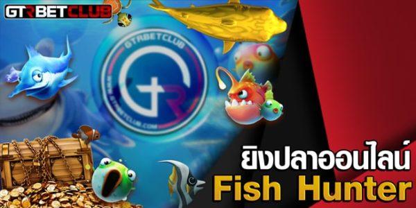 เกมยิงปลาออนไลน์ การเดิมพันแสนง่าย สะดวกสบาย รายได้ดีแน่นอน