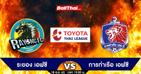วิเคราะห์เกมไทยลีกนัดที่ 8 ระยอง เอฟซี แพ้ การท่าเรือ เอฟซี 2-7