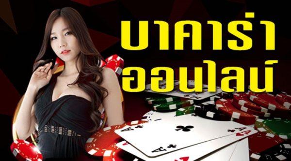 บาคาร่า เกมคาสิโนยอดฮิต เป็นสิ่งที่อยู่คู่คนไทยมาช้านาน