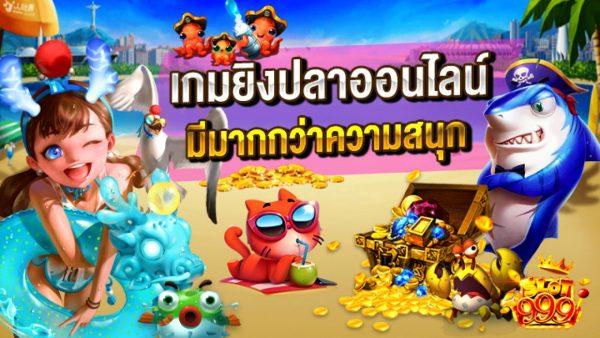 เกมยิงปลาออนไลน์ เกมสล็อต บาคาร่า ในการเข้าถึงในรูปแบบออนไลน์
