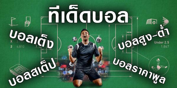 วางอย่างเซียน  ทีเด็ดฟุตบอล ฟุตบอลลาลีก้า บุนเดสลีก้า 2020/2021