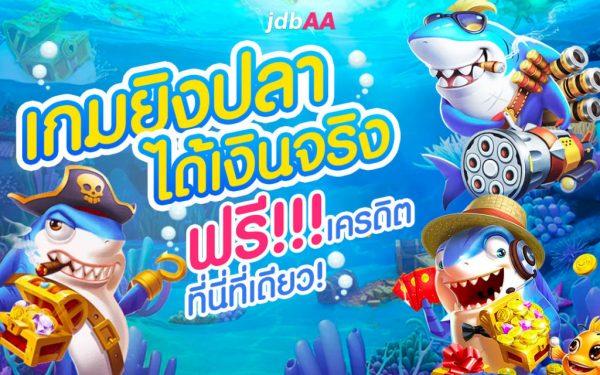 พาส่องวิธีการเล่น เกมยิงปลา ในคาสิโนออนไลน์ที่สายนักเดิมพันไม่ควรพลาด