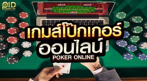 ทฤษฎีการเล่นเกม โป๊กเกอร์ (The Theory Of Poker) สำคัญกับการชนะแค่ไหน