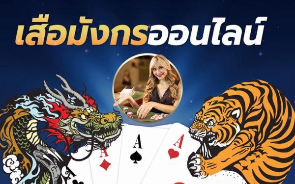 ไพ่เสือมังกรออนไลน์ หลายสไตล์การลงทุนคาสิโน ที่ไม่สามารถหยุดความร่ำรวยได้